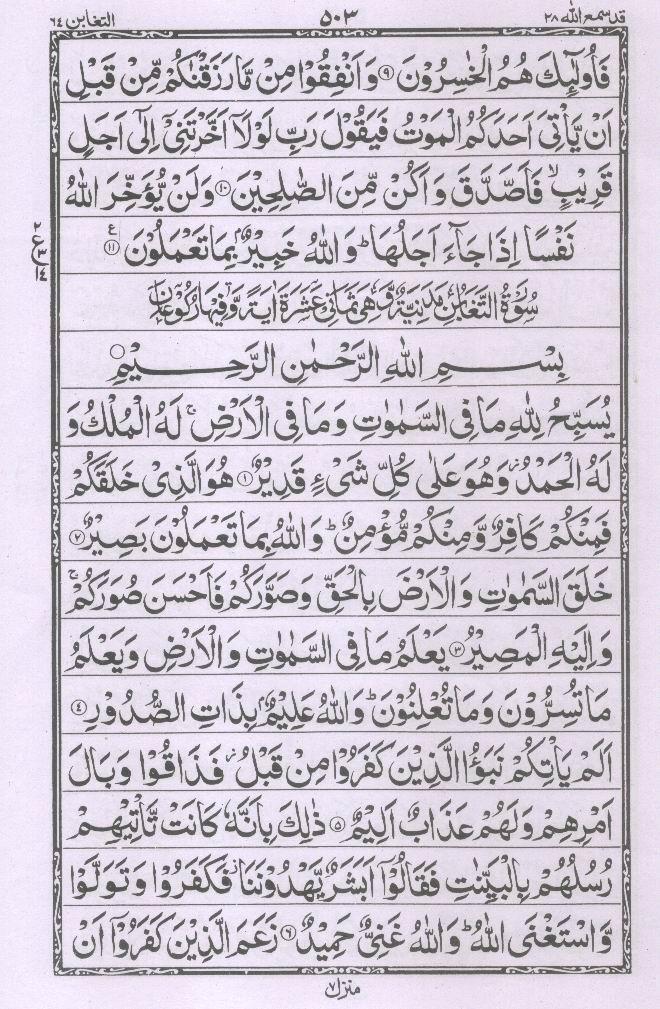 Quran Pak | OnlineTaleemUlQuran